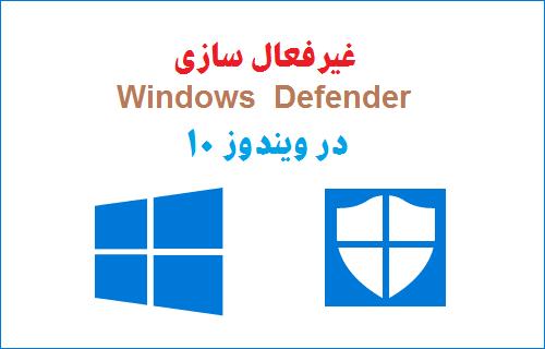 غیرفعال سازی Windows Defender در ویندوز 10