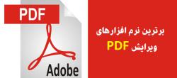 بهترین نرم افزار های ویرایش فایل PDF