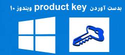 بدست آوردن product key ویندوز ۱۰