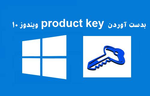 بدست آوردن product key ویندوز 10