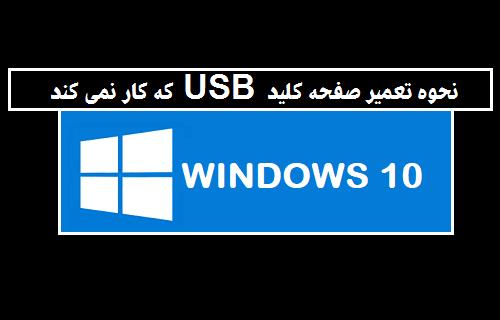علت کار نکردن کیبورد کامپیوتر در ویندوز