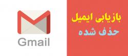 بازیابی ایمیل حذف شده در Gmail