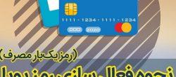 نحوه فعال سازی رمز پویا (یکبار مصرف) تمام بانک ها