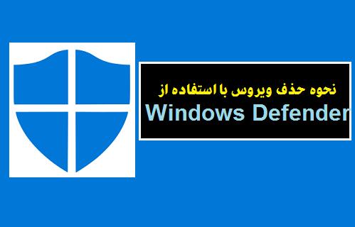حذف ویروس با Windows Defender