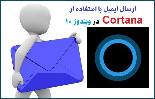 ارسال ایمیل با استفاده از کورتانا در ویندوز 10