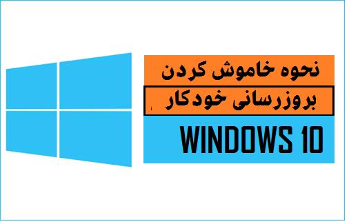 بروزرسانی خودکار ویندوز 10
