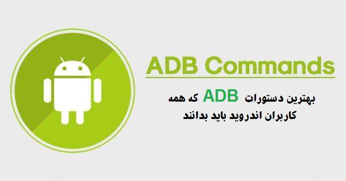 بهترین دستورات ADB که همه کاربران اندروید باید بدانند