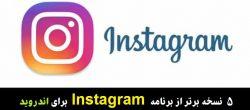 5 نسخه برتر از برنامه Instagram برای اندروید