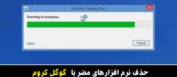 یافتن و حذف نرم افزارهای مضر با استفاده از Google Chrome