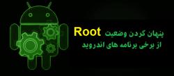 پنهان کردن وضعیت Root از برخی برنامه های اندروید