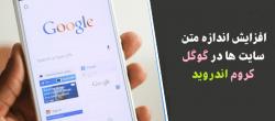 افزایش اندازه متن سایت ها در گوگل کروم اندروید