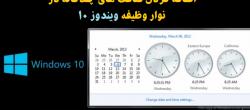 اضافه کردن ساعت های چندگانه در نوار وظیفه ویندوز ۱۰