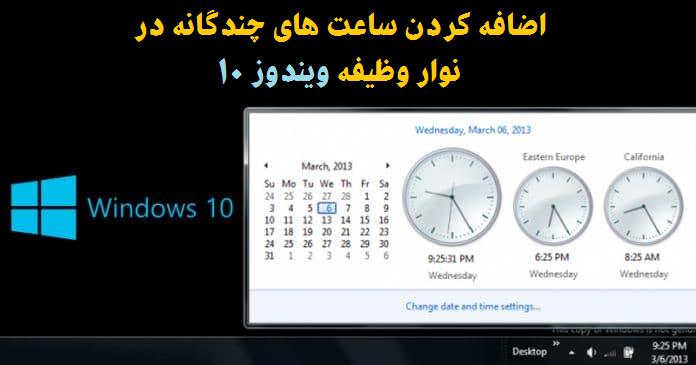 اضافه کردن ساعت های چندگانه در نوار وظیفه ویندوز 10