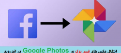 انتقال عکس های فیس بوک به Google Photos در اندروید