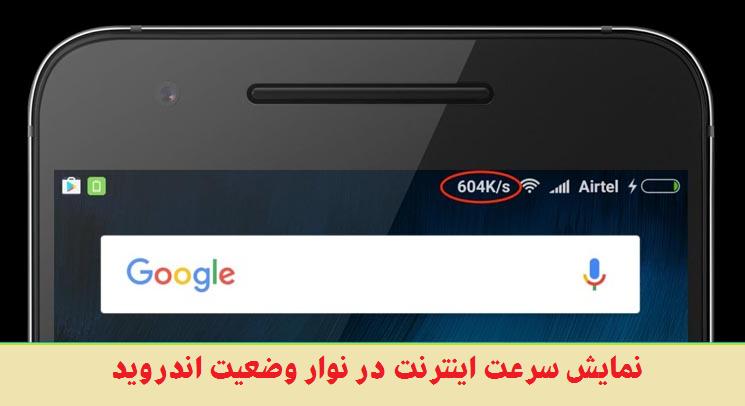 نمایش سرعت اینترنت در نوار وضعیت اندروید