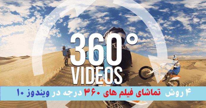 نحوه تماشای فیلم های 360 درجه در ویندوز 10