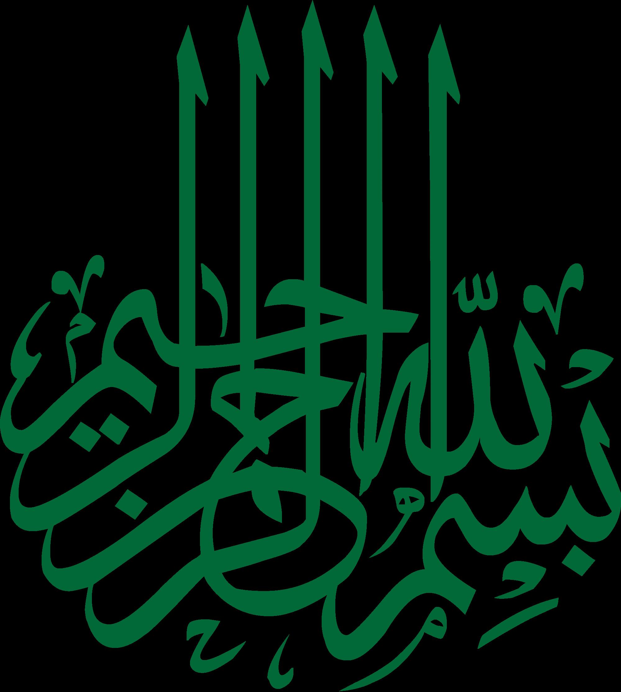 دانلود بسم الله الرحمن الرحیم برای word و PowerPoint