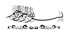 دانلود مجموعه طرح بسم الله الرحمن الرحيم با کیفیت بالا