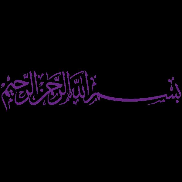 بسم الله الرحمن الرحيم برای تحقیق