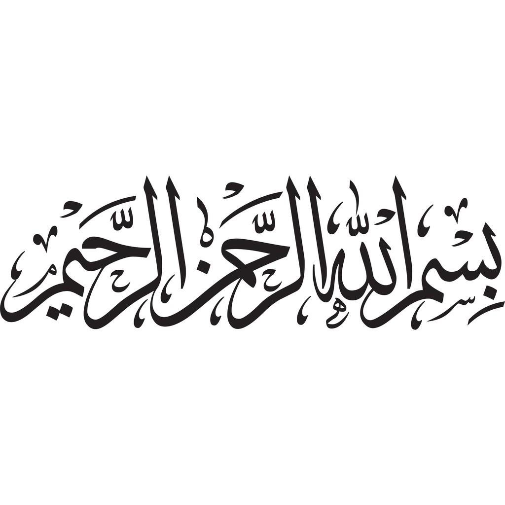 فونت بسم الله الرحمن الرحیم برای word