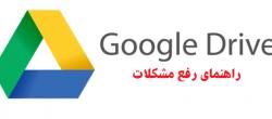 رفع مشکلات Google Drive