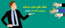 شغل های بدون سرمایه اولیه و پردرآمد در ایران