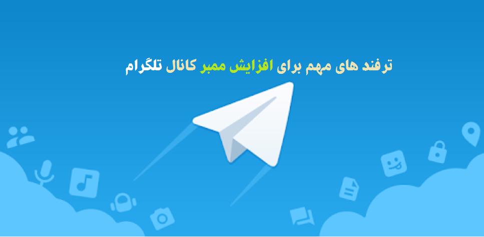 ترفند های مهم برای افزایش ممبر کانال تلگرام