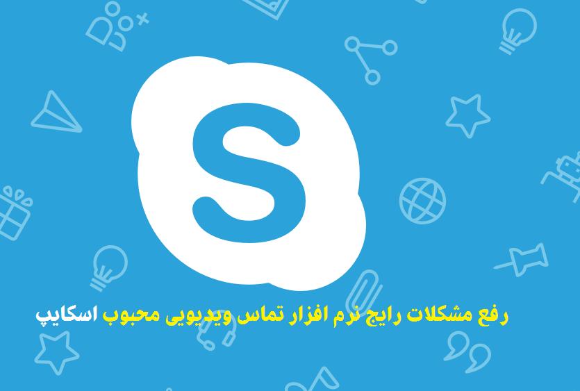 رفع مشکلات رایج برنامه skype در ویندوز