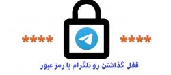 قفل تلگرام با رمز عبور را چگونه فعال سازی نماییم ؟