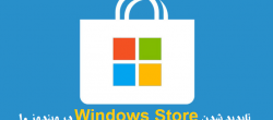 ناپدید شدن Windows Store در ویندوز ۱۰