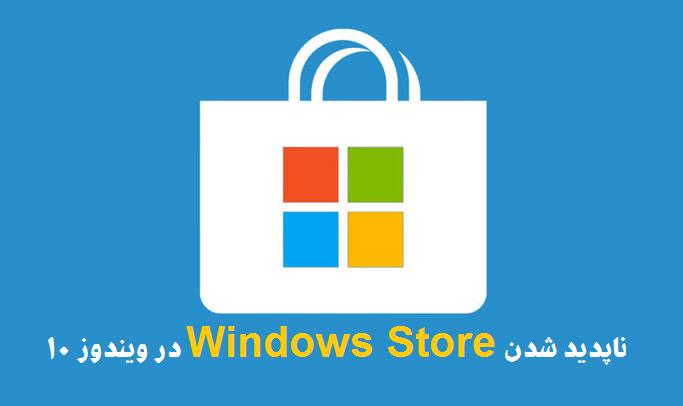 ناپدید شدن Windows Store در ویندوز 10