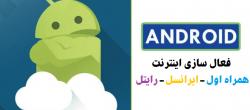 تنظیمات APN (همراه اول ، ایرانسل ، رایتل) در اندروید