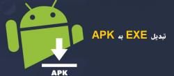 تبدیل EXE به APK به راحتی در کامپیوتر