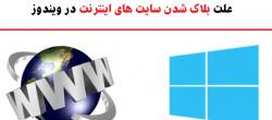 علت بلاک شدن سایت های اینترنت در ویندوز