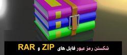 نحوه شکستن و کرک رمز عبور فایل های ZIP و RAR