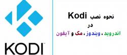 نصب Kodi در اندروید ، ویندوز ، مک و آیفون