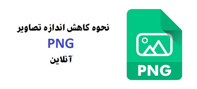 کاهش اندازه تصویر PNG بصورت آنلاین