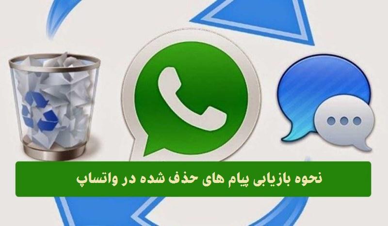 چگونه پیام حذف شده واتساپ را برگردانیم ؟