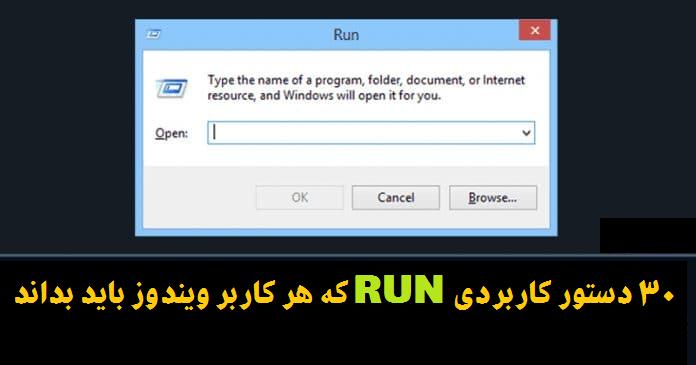 دستورات کاربردی run در ویندوز