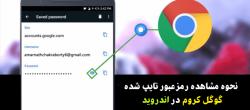 مشاهده رمزعبور تایپ شده گوگل کروم در اندروید