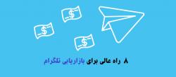 بازاریابی تلگرام : مسیری درست برای ارتقاء مشاغل