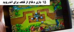 15 بازی برتر Tower Defense (دفاع از قلعه) برای اندروید