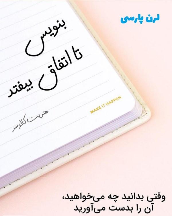 شروع کنید به نوشتن اتفاق های مثبت زندگیتان