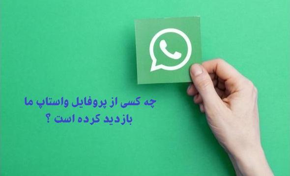 بازدید از پروفایل واتساپ