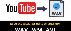 چگونه فیلم های یوتیوب را به WAV تبدیل کنیم؟