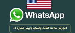 ثبت نام در واتساپ با شماره مجازی بین المللی آمریکا کد ۱+