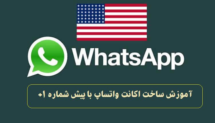 ثبت نام در واتساپ با شماره مجازی بین المللی آمریکا کد 1+