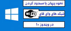 نحوه پنهان یا مسدود کردن شبکه های WiFi در ویندوز ۱۰