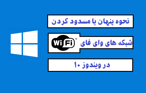 شبکه های WiFi را در ویندوز 10 مخفی یا مسدود کنید