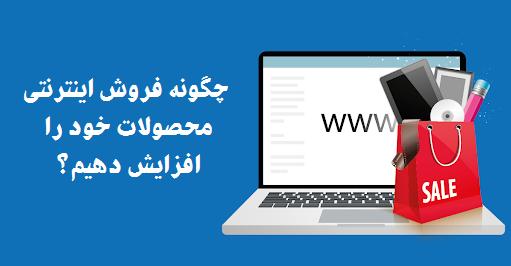فروش محصولات به صورت اینترنتی